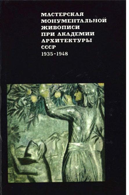 Мастерская монументальной живописи при Академии архитектуры СССР, 1935-1948