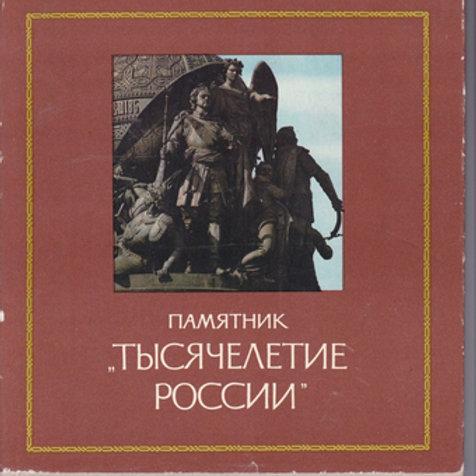 """Памятник """"Тысячелетие России"""": Фотоальбом"""