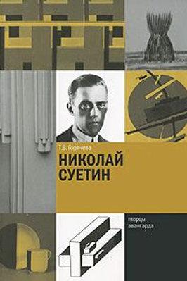 Николай Суетин