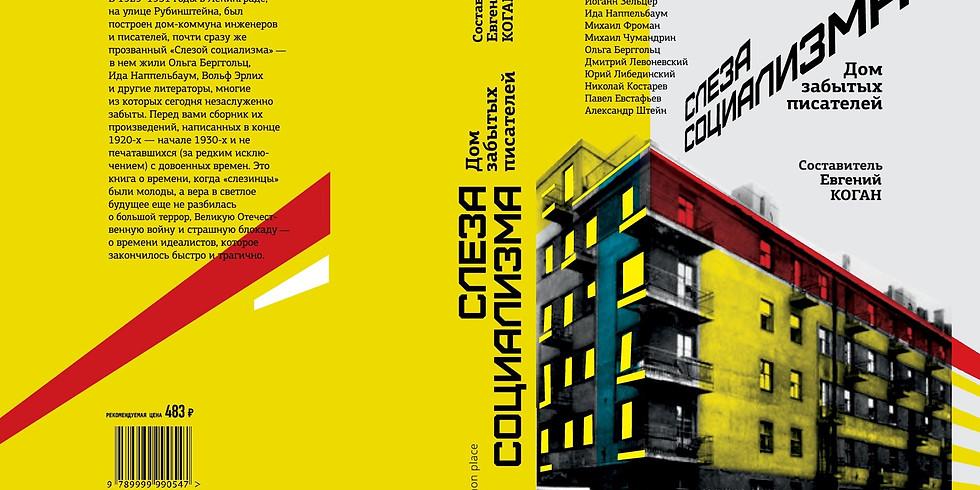 Презентация книги «Слеза социализма. Дом забытых писателей»