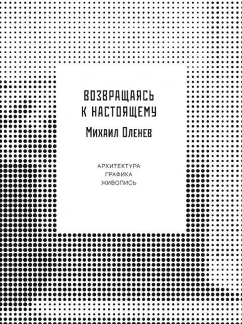 Возвращаясь к Настоящему. Михаил Оленев. Архитектура, графика, живопись