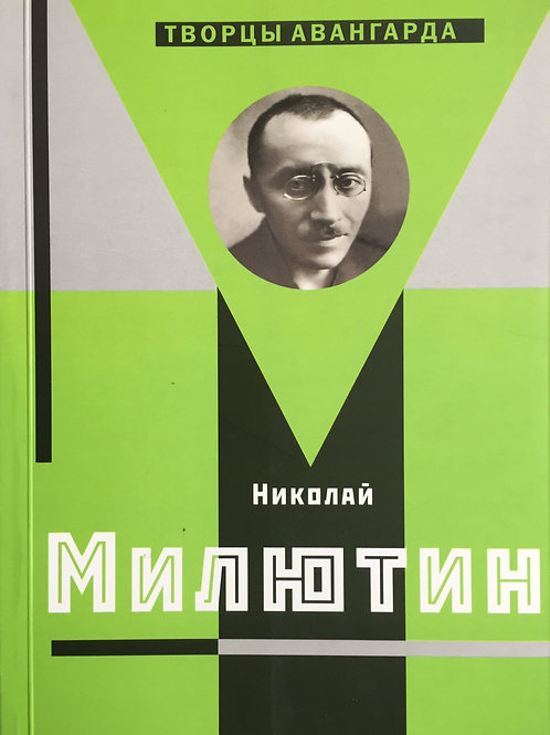Николай Милютин