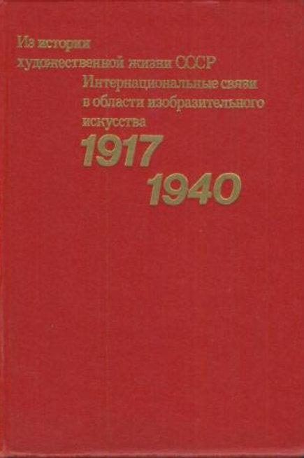 Из истории художественной жизни СССР. 1917 – 1940