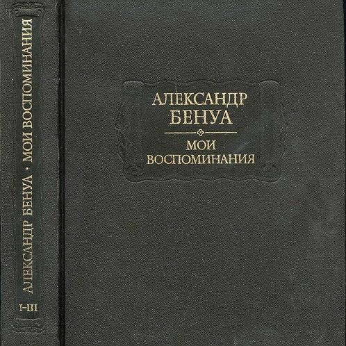Александр Бенуа. Мои воспоминания. В 2 томах