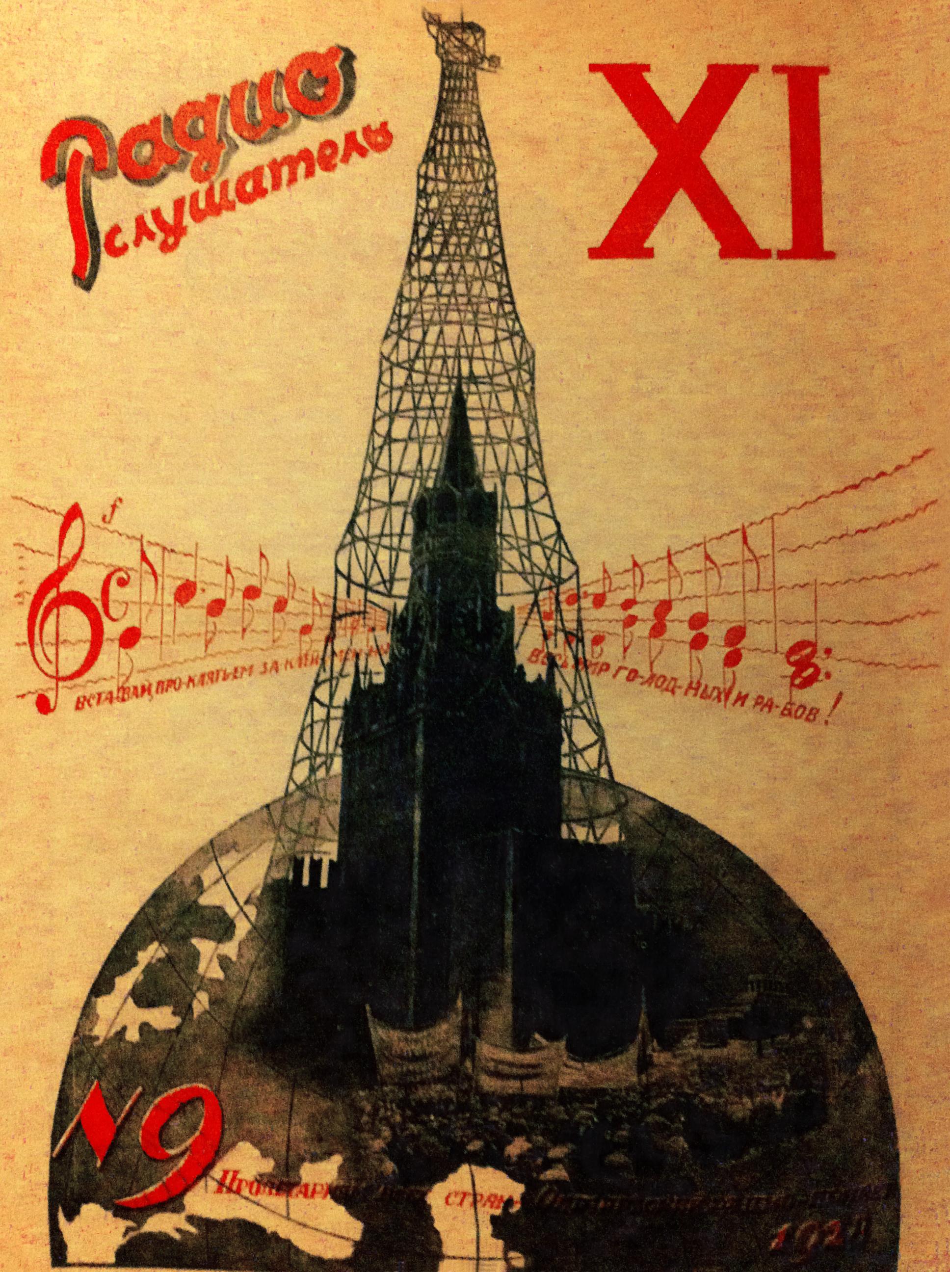 Обложка журнала «Радиослушатель»