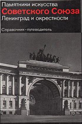Ленинград и окрестности. Памятники искусства Советского Союза