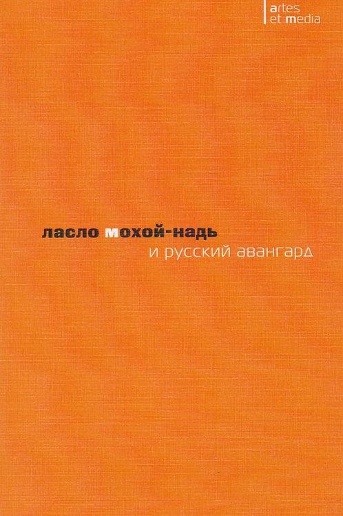 Ласло Мохой-Надь и русский авангард