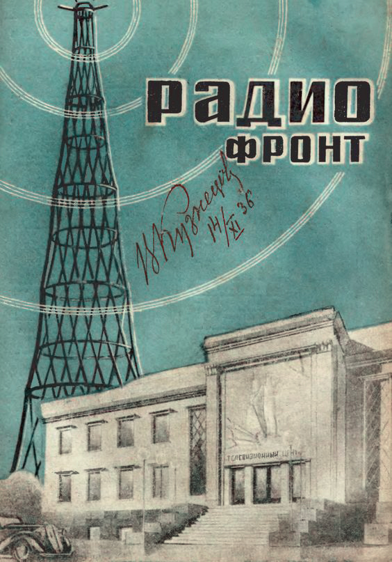 Обложка журнала «Радио фронт»