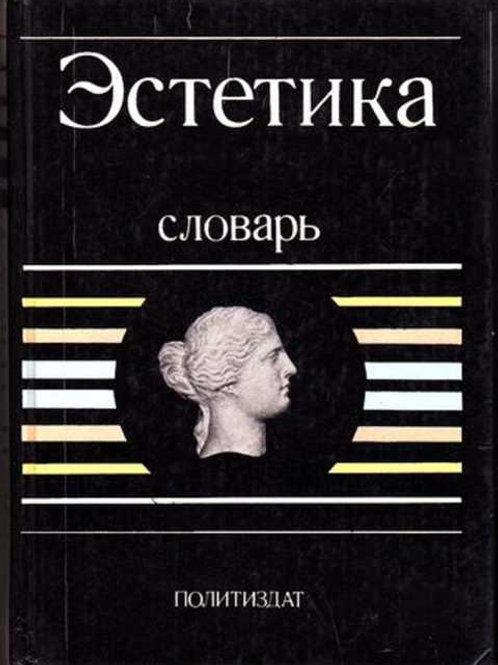Эстетика. Словарь