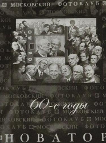 """Фотоклуб """"Новатор"""". 60-е годы"""