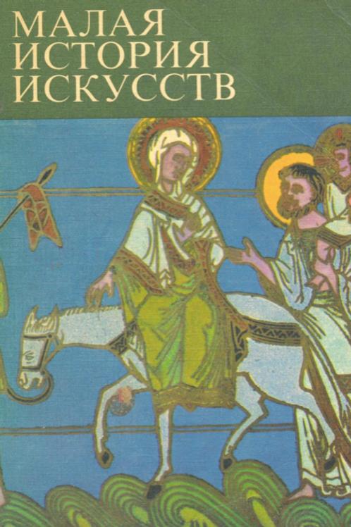 Искусство Средних веков. Малая история искусств