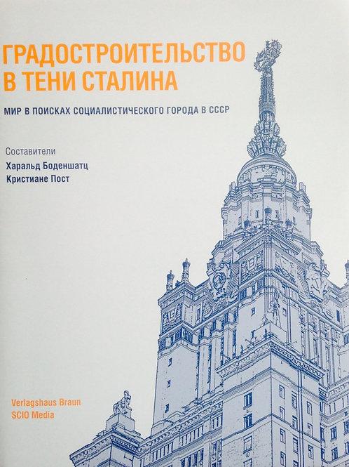 Градостроительство в тени Сталина. Мир в поисках социалистического города в СССР