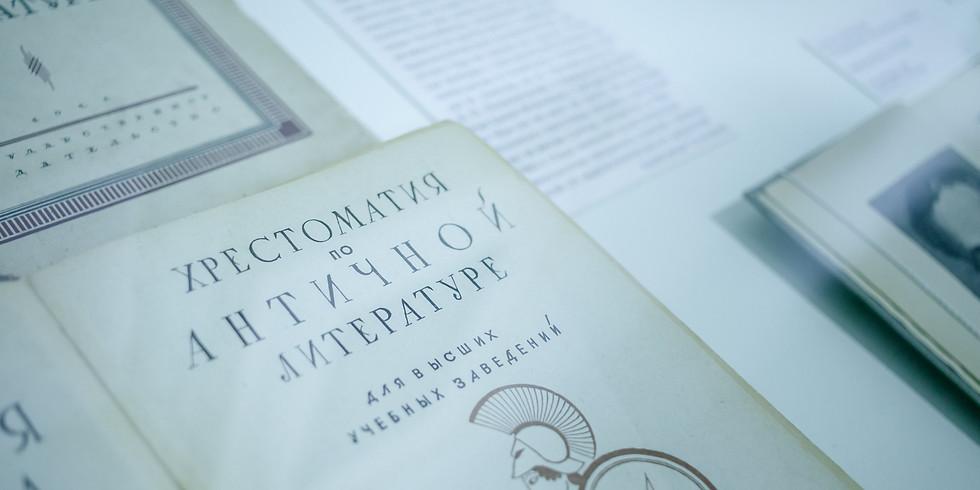 Лекция Александра Соловьёва «Как филологи-классики сначала изобрели, а потом убили советскую античность»