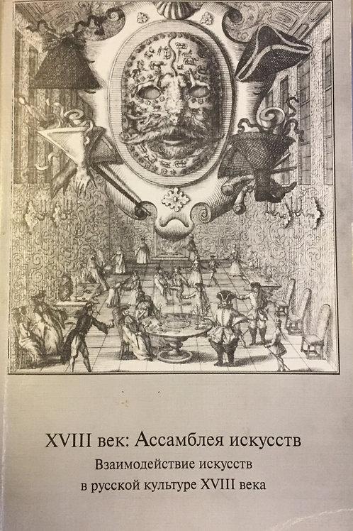 XVIII век: Ассамблея искусств. Взаимодействие искусств в русской культуре XVIII