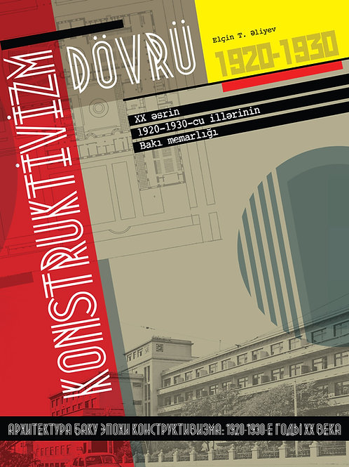 Архитектура Баку эпохи конструктивизма: 1920 – 1930-е годы ХХ века