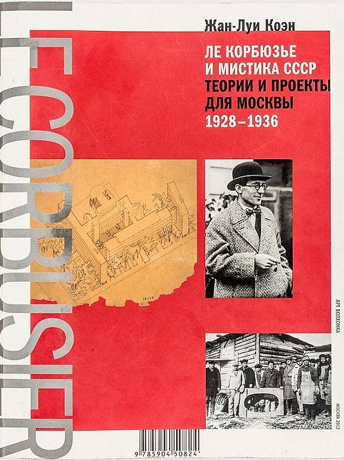 Ле Корбюзье и мистика СССР. Теории и проекты для Москвы 1928–1936