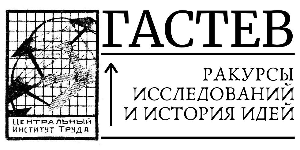 Гастев: ракурсы исследований и история идей