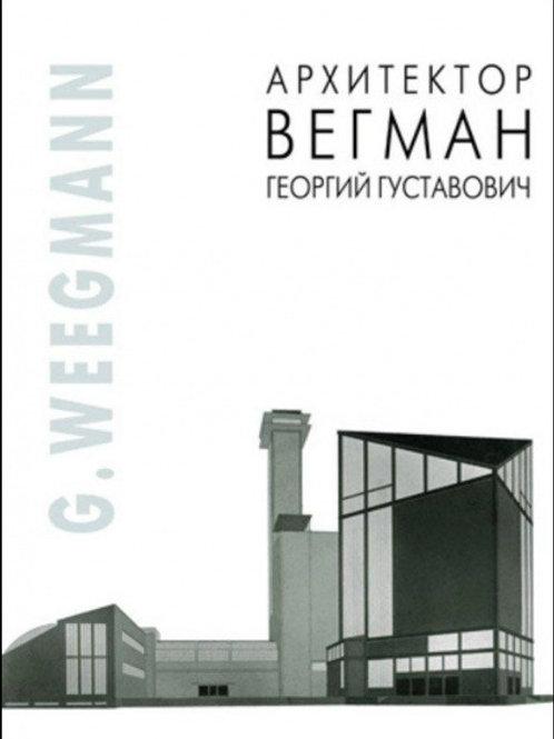 Архитектор Георгий Густавович Вегман