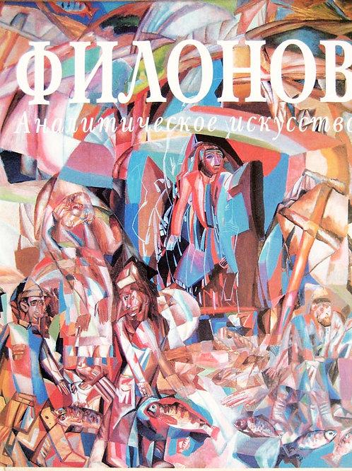 Филонов. Аналитическое искусство