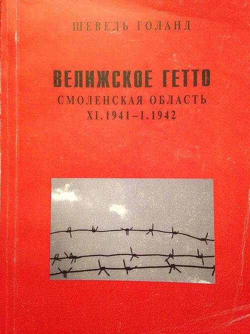 Велижское гетто. Смоленская область XI.1941 – I.1942