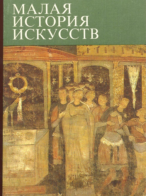 Искусство средних веков в Западной и Центральной Европе. Малая история искусств