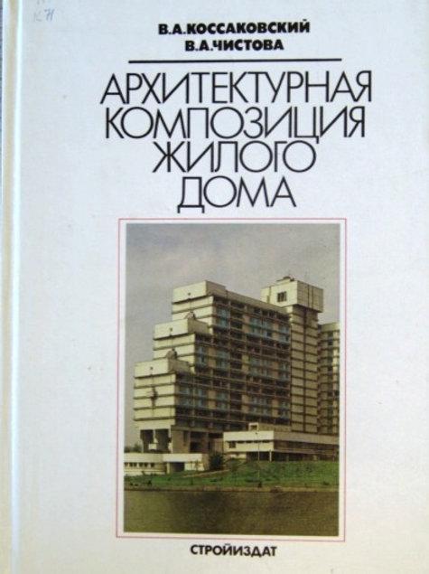 Архитектурная композиция жилого дома