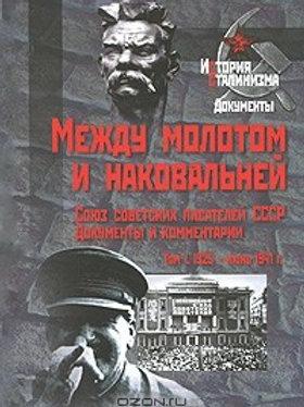 Между молотом и наковальней. Союз советских писателей СССР. Т.1.