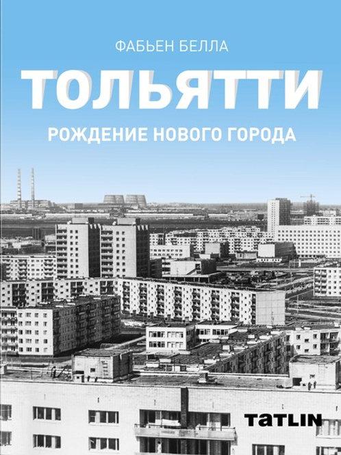 Тольятти. Рождение нового города