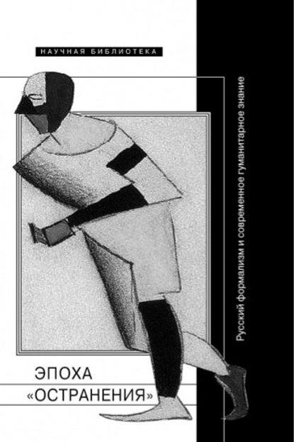 """Эпоха """"Остранения"""". Русский формализм и современное гуманитарное знание"""
