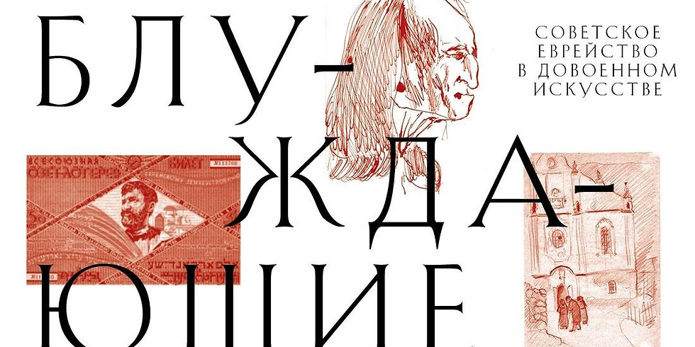 Открытие выставки «Блуждающие звезды: советское еврейство в довоенном искусстве»