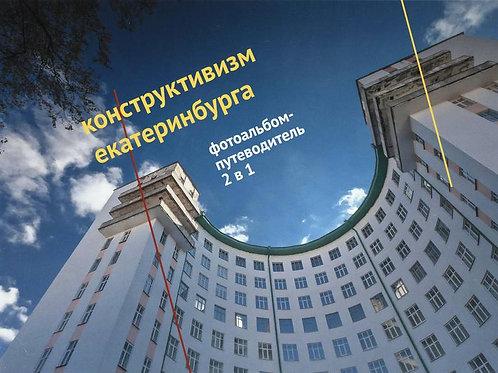 Конструктивизм Екатеринбурга. Фотоальбом-путеводитель