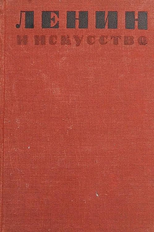 Ленин и искусство (мемуары)