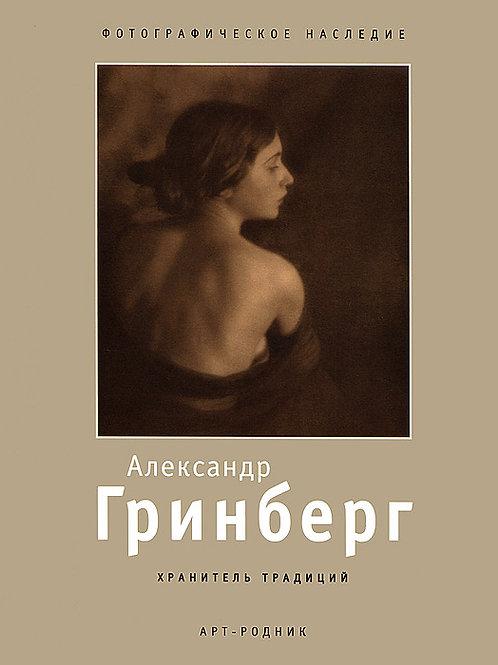 Александр Гринберг. Фотографическое наследие