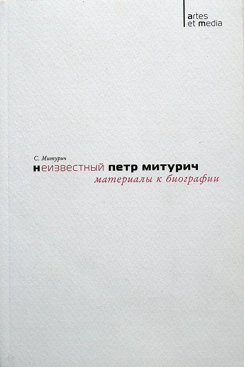 Неизвестный Петр Митурич. Материалы к биографии