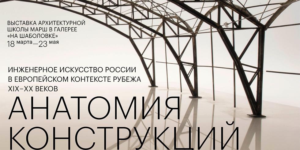 Открытие выставки «Анатомия конструкций. Инженерное искусство России в европейском контексте рубежа XIX — XX веков»