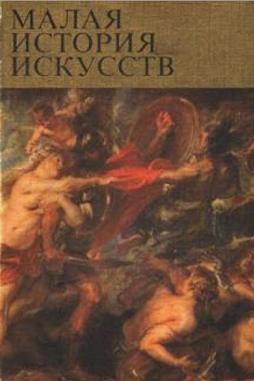 Западноевропейское искусство XVII века. Малая история искусств