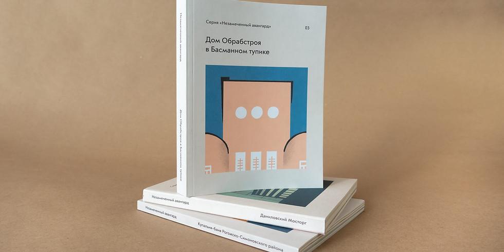 Презентация книги «Дом Обрабстроя в Басманном тупике»