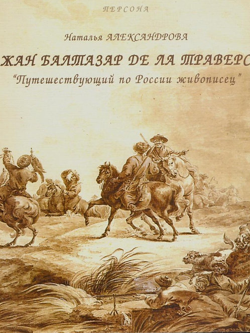 Жан Балтазар де ла Траверс. Путешествующий по России живописец