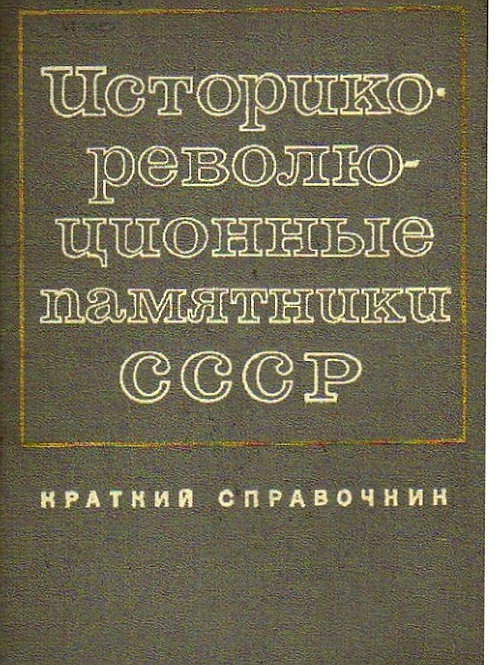Историко-революционные памятники СССР