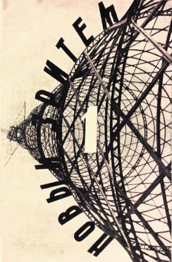 Обложка журнала «Новый зритель»