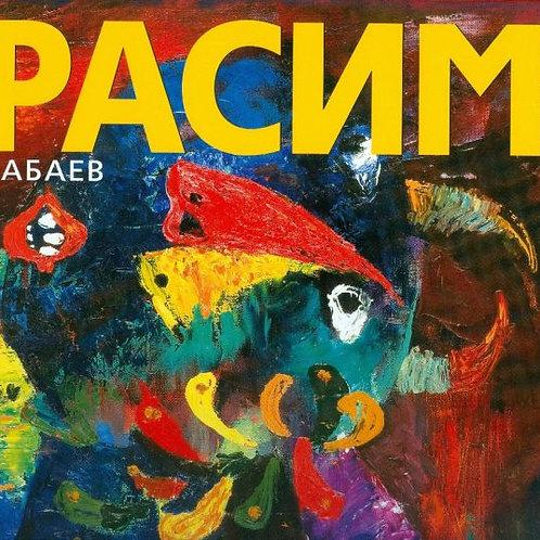 Расим Бабаев. В поисках истины