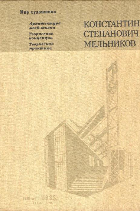 Константин Степанович Мельников: Архитектура моей жизни