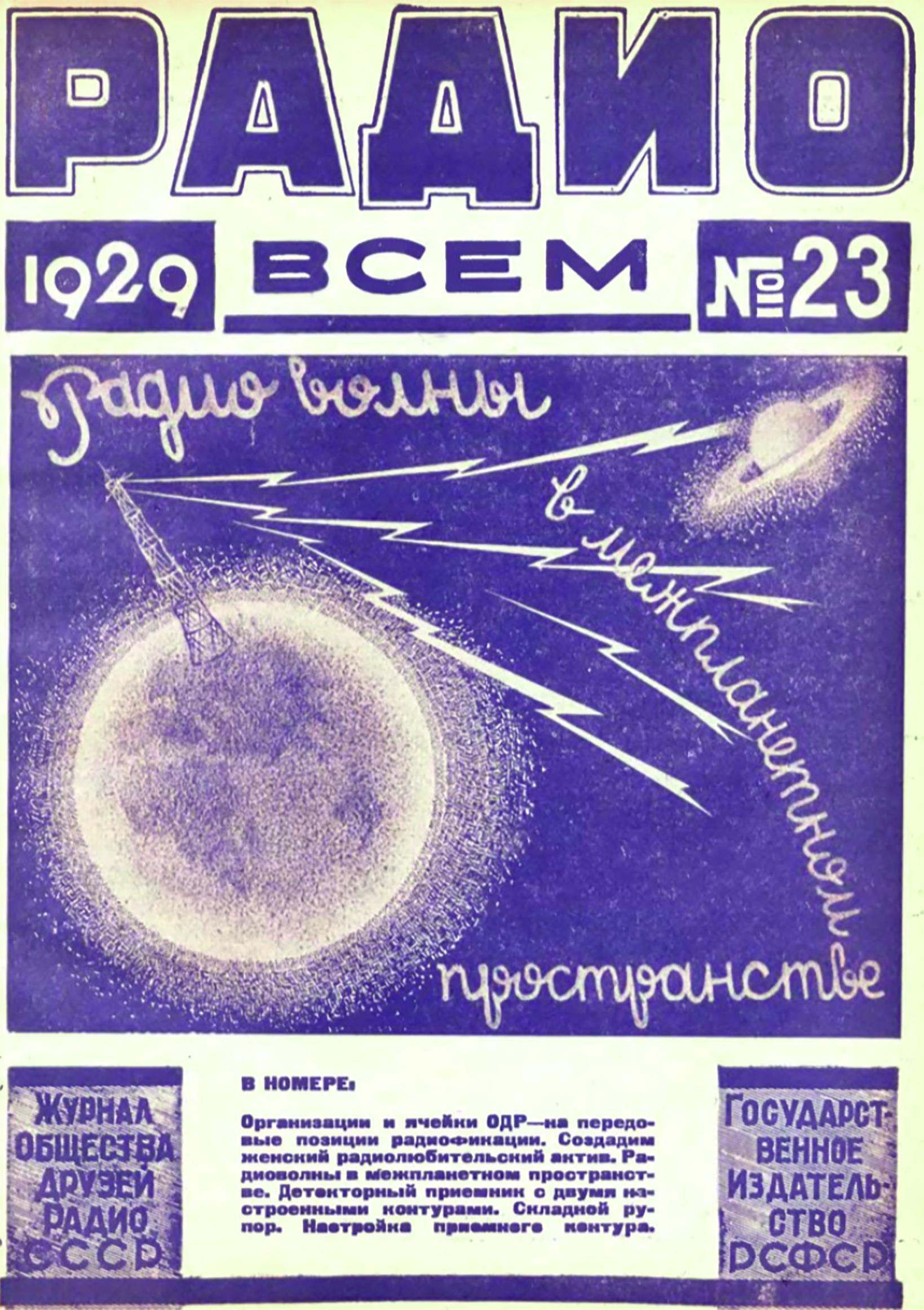 Обложка журнала «Радио всем»