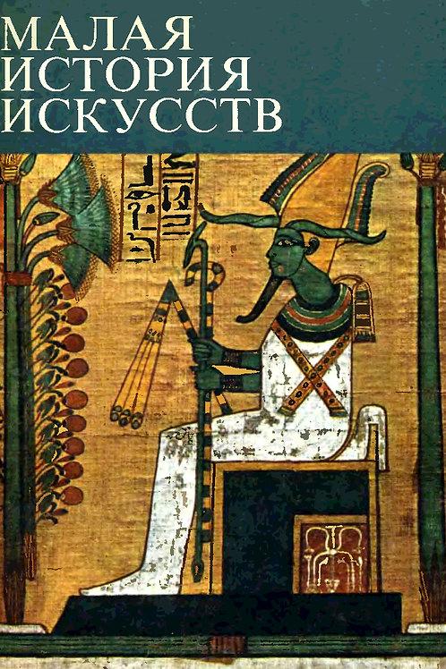Искусство Древнего Востока. Малая история искусств