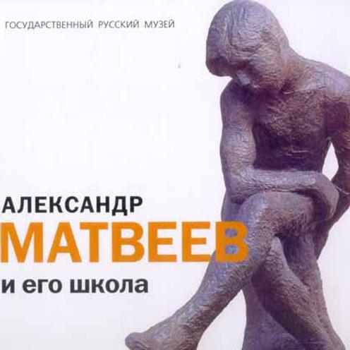 Александр Матвеев и его школа