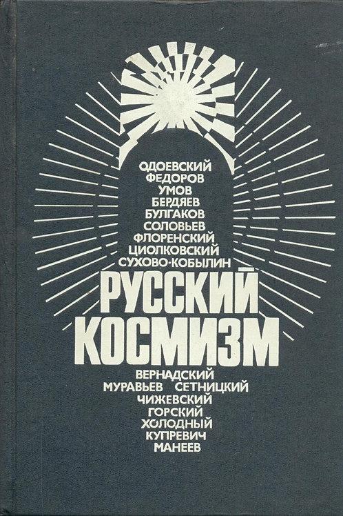 Русский космизм: Антология философской мысли
