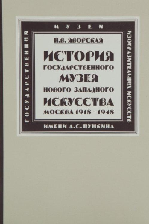 История Государственного музея нового западного искусства. Москва 1918-1948