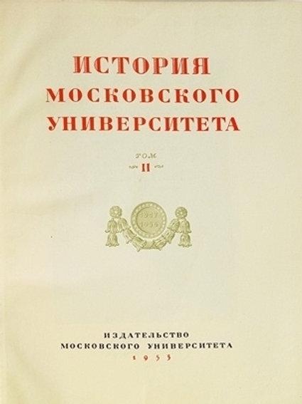История Московского университета. В 2 томах