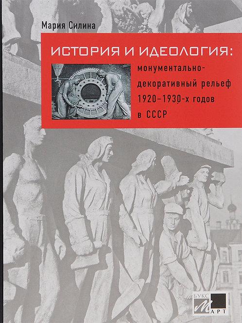 История и идеология: монументально-декоративный рельеф 1920 - 1930-х г.в СССР
