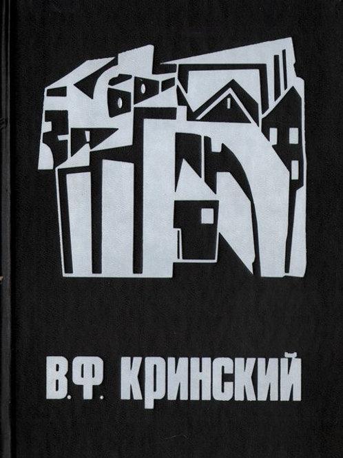 В. Ф. Кринский